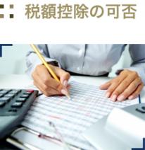 研究開発減税-税額控除