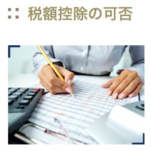 スマホ-研究開発減税-税額控除