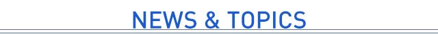スマホ-研究開発減税-NEWS&TOPICS